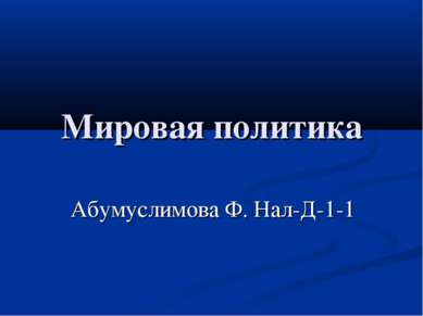Мировая политика Абумуслимова Ф. Нал-Д-1-1
