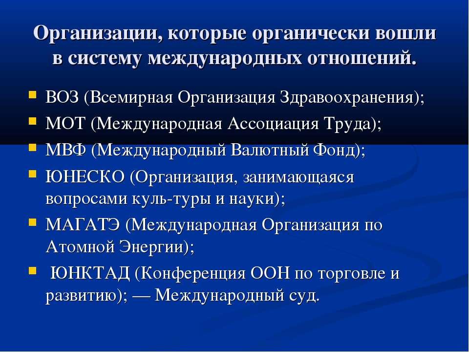 Организации, которые органически вошли в систему международных отношений. ВОЗ...