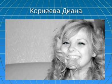 Корнеева Диана