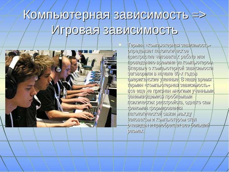 Компьютерная зависимость => Игровая зависимость Термин «компьютерная зависимо...