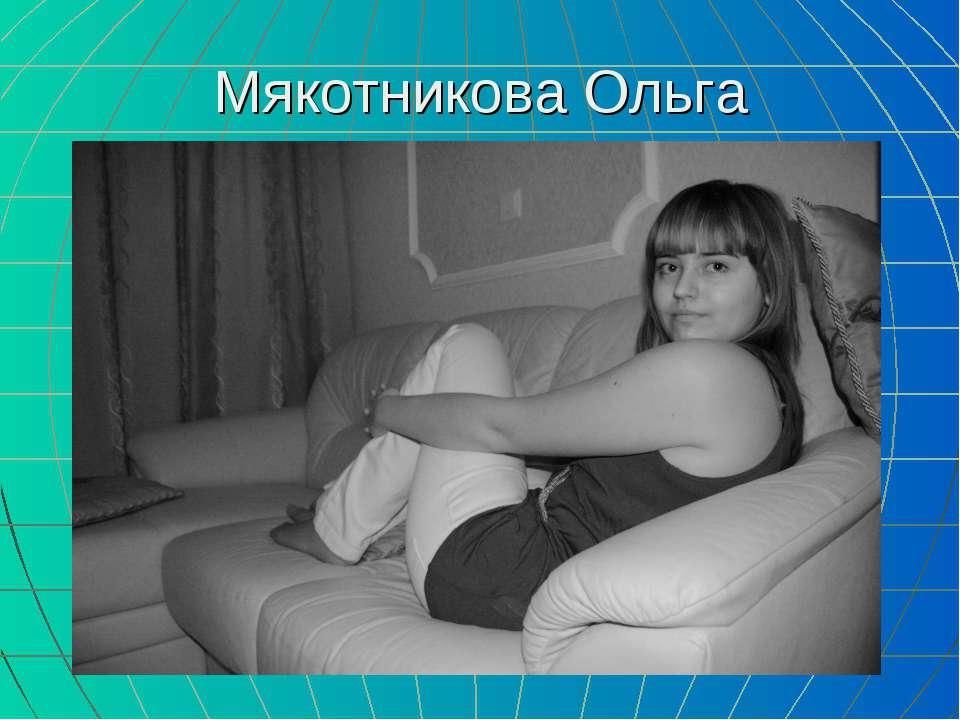 Мякотникова Ольга