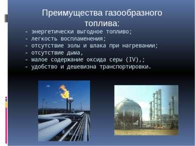 - энергетически выгодное топливо; - легкость воспламенения; - отсутствие золы...
