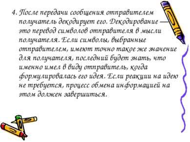 4. После передачи сообщения отправителем получатель декодирует его. Декодиров...