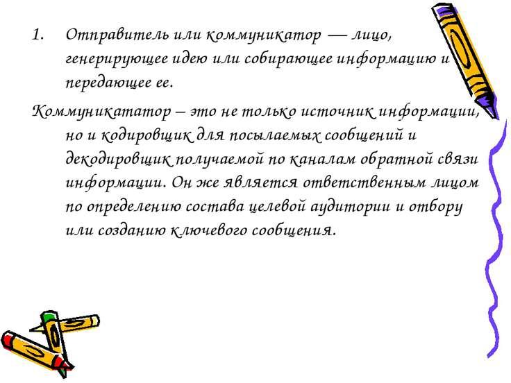 Отправитель или коммуникатор — лицо, генерирующее идею или собирающее информа...
