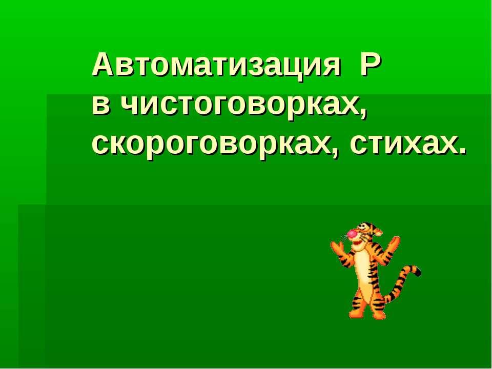 Автоматизация Р в чистоговорках, скороговорках, стихах.