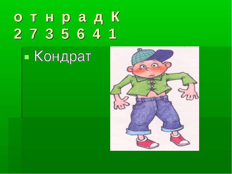 о т н р а д К 2 7 3 5 6 4 1