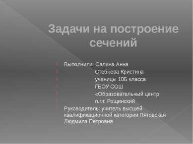 Задачи на построение сечений Выполнили: Салина Анна Стебнева Кристина ученицы...
