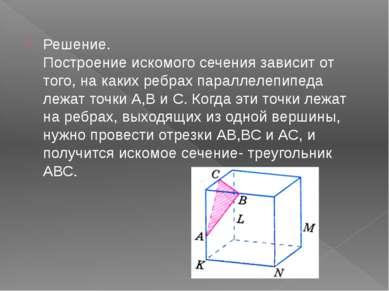 Решение. Построение искомого сечения зависит от того, на каких ребрах паралле...