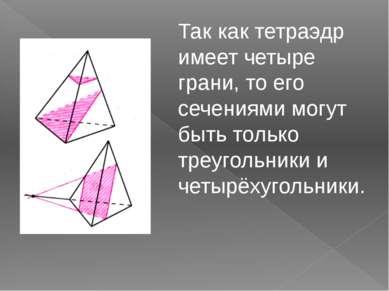 Так как тетраэдр имеет четыре грани, то его сечениями могут быть только треуг...