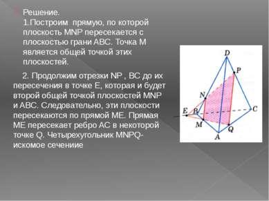 Решение. 1.Построим прямую, по которой плоскость MNP пересекается с плоскость...