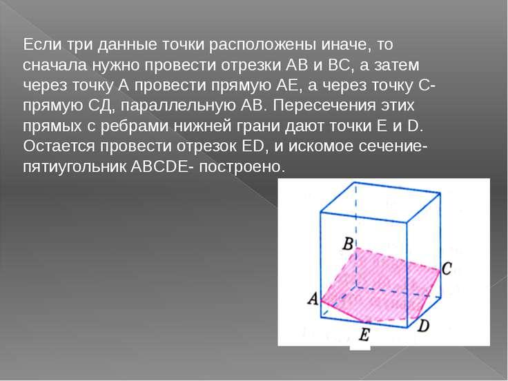 Если три данные точки расположены иначе, то сначала нужно провести отрезки АВ...