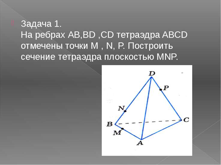 Задача 1. На ребрах АВ,BD ,CD тетраэдра ABCD отмечены точки M , N, P. Постро...
