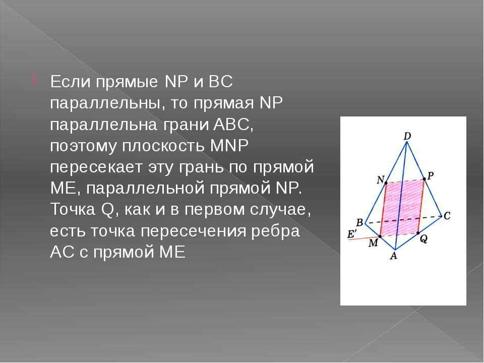 Если прямые NP и BC параллельны, то прямая NP параллельна грани ABC, поэтому ...