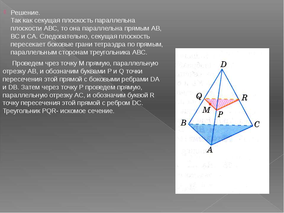 Решение. Так как секущая плоскость параллельна плоскости АВС, то она паралле...