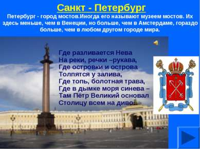 Санкт - Петербург Где разливается Нева На реки, речки –рукава, Где островки и...