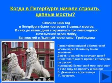 Когда в Петербурге начали строить цепные мосты? С1823 по 1826 год в Петербург...