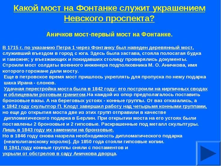 Какой мост на Фонтанке служит украшением Невского проспекта? Аничков мост-пер...