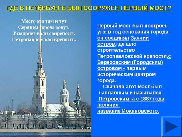 Место это там и тут Сердцем города зовут. Усмиряет волн свирепость Петропавло...