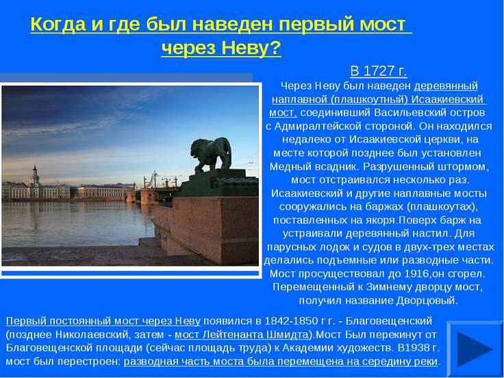 Когда и где был наведен первый мост через Неву? В 1727 г. Через Неву был наве...
