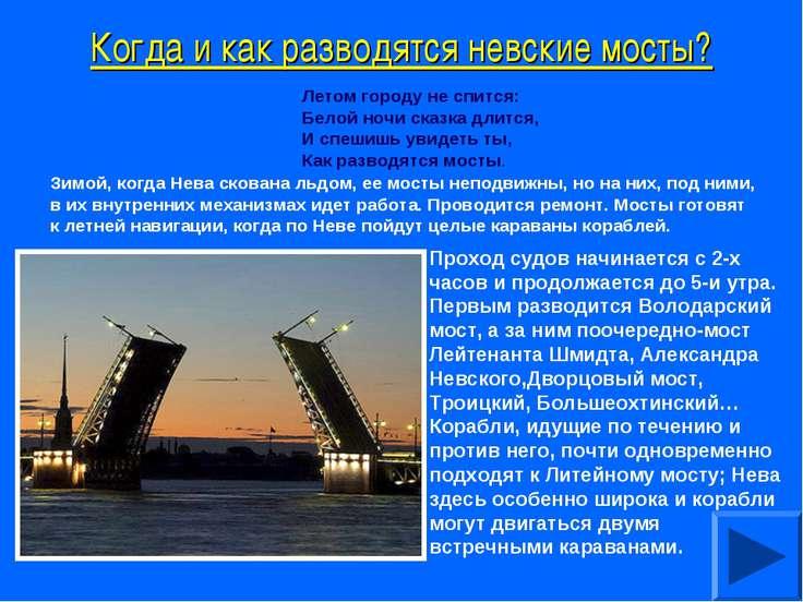 Когда и как разводятся невские мосты? Летом городу не спится: Белой ночи сказ...