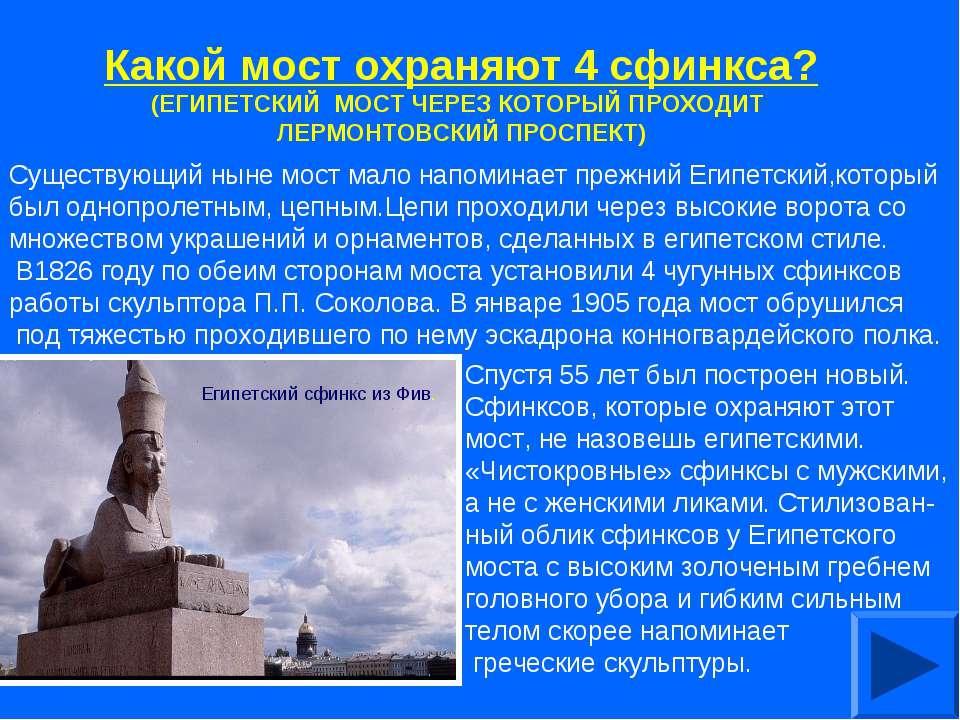 Какой мост охраняют 4 сфинкса? (ЕГИПЕТСКИЙ МОСТ ЧЕРЕЗ КОТОРЫЙ ПРОХОДИТ ЛЕРМОН...