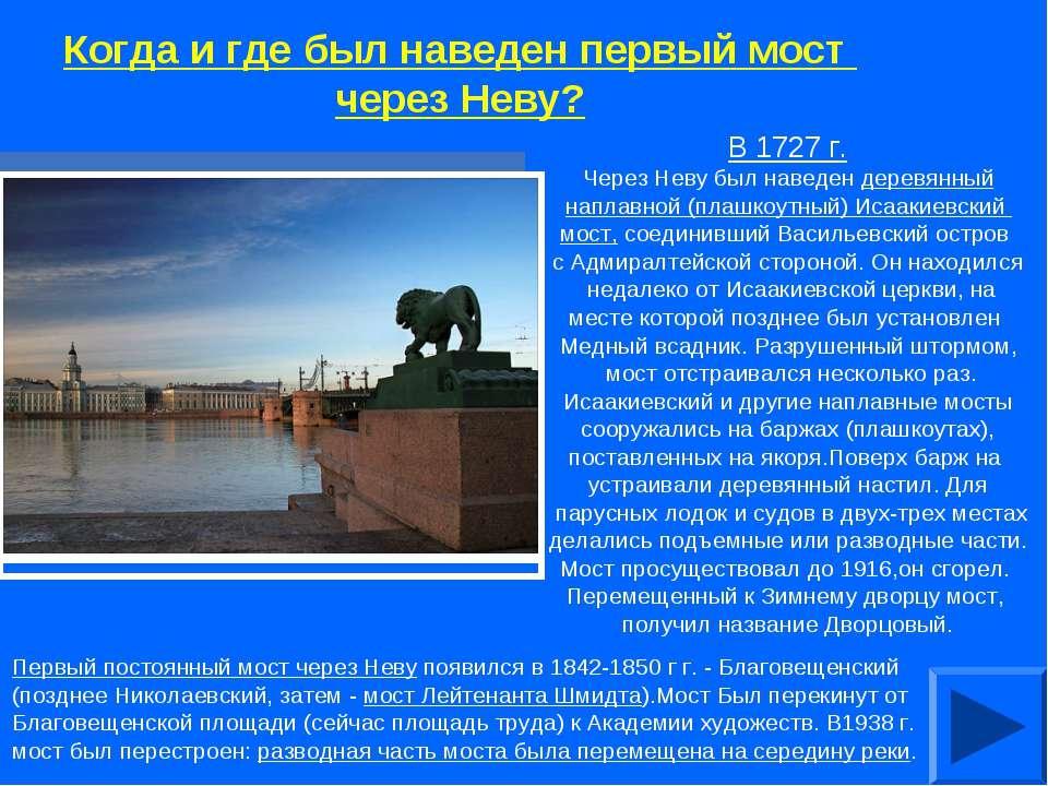 подробно стихи про мосты санкт-петербурга короткие востока меганом