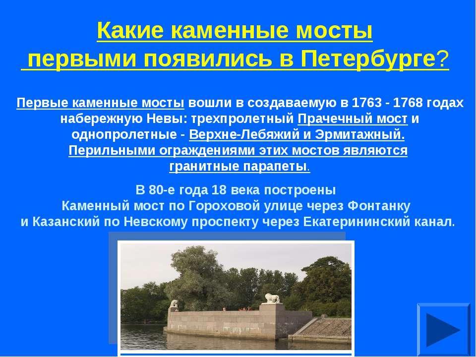 Какие каменные мосты первыми появились в Петербурге? Первые каменные мосты во...