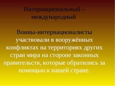 Интернациональный – международный Воины-интернационалисты участвовали в воору...