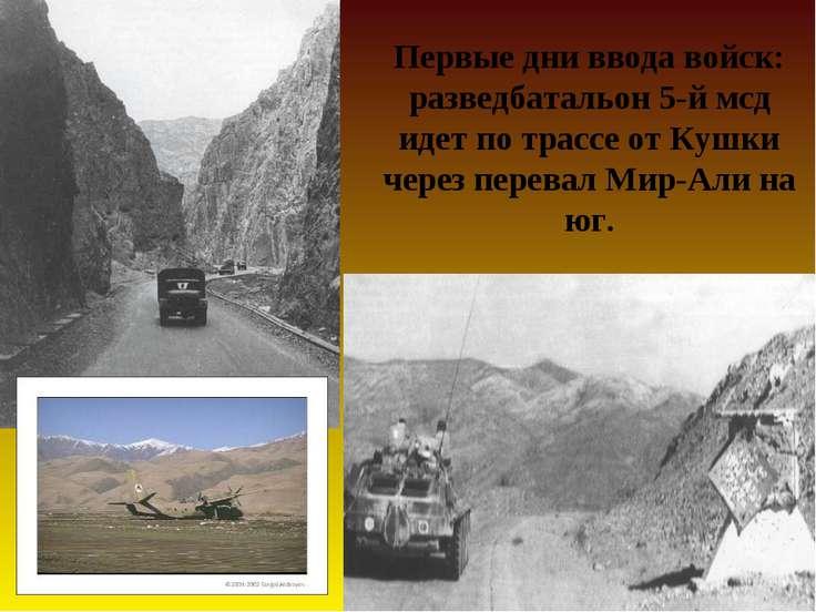 Первые дни ввода войск: разведбатальон 5-й мсд идет по трассе от Кушки через ...
