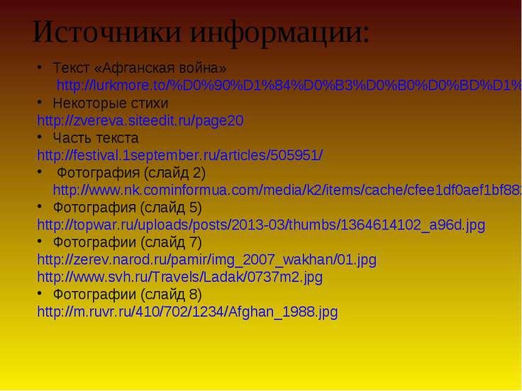 Источники информации: Текст «Афганская война» http://lurkmore.to/%D0%90%D1%84...
