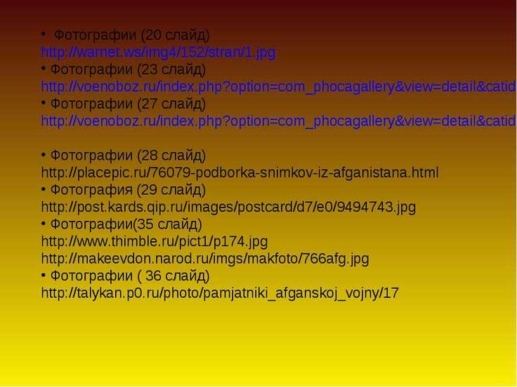 Фотографии (20 слайд) http://warnet.ws/img4/152/stran/1.jpg Фотографии (23 сл...