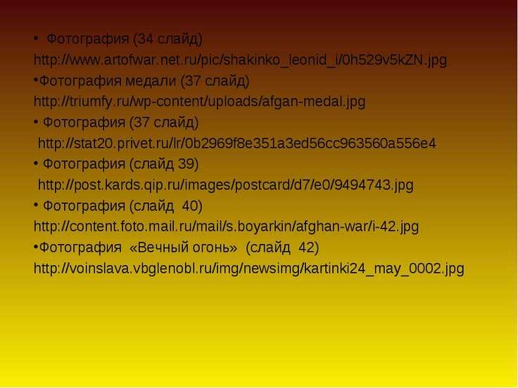 Фотография (34 слайд) http://www.artofwar.net.ru/pic/shakinko_leonid_i/0h529v...