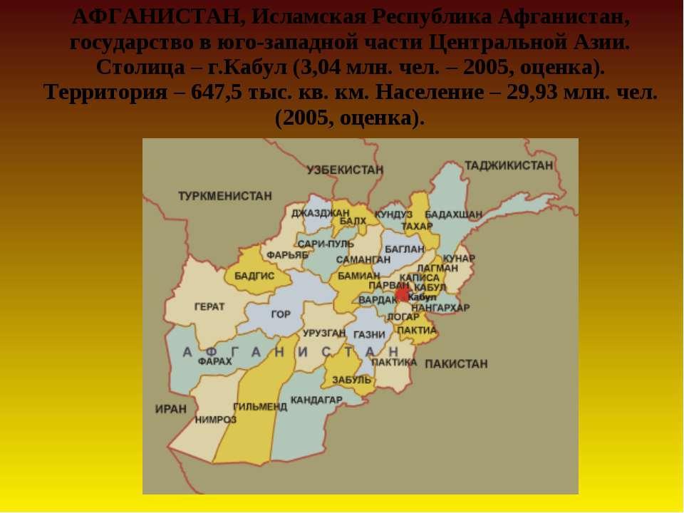 АФГАНИСТАН, Исламская Республика Афганистан, государство в юго-западной части...