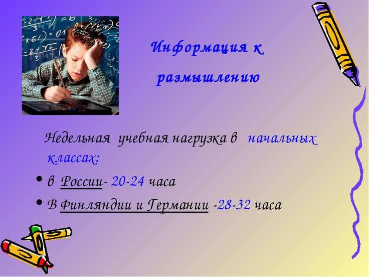 Недельная учебная нагрузка в начальных классах: в России- 20-24 часа В Финлян...