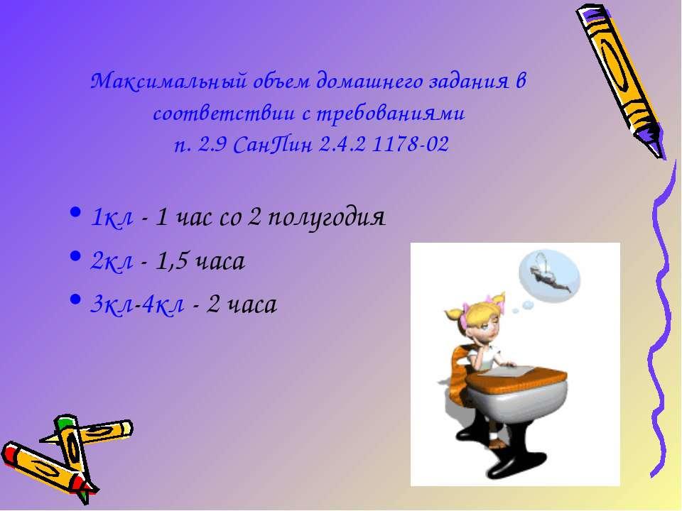 Максимальный объем домашнего задания в соответствии с требованиями п. 2.9 Сан...