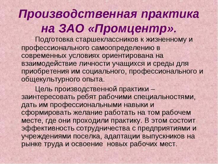 Производственная практика на ЗАО «Промцентр». Подготовка старшеклассников к ж...