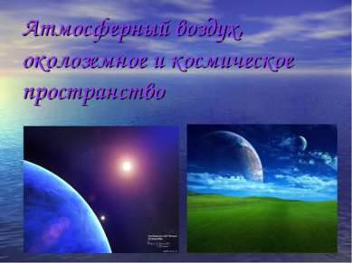 Атмосферный воздух, околоземное и космическое пространство