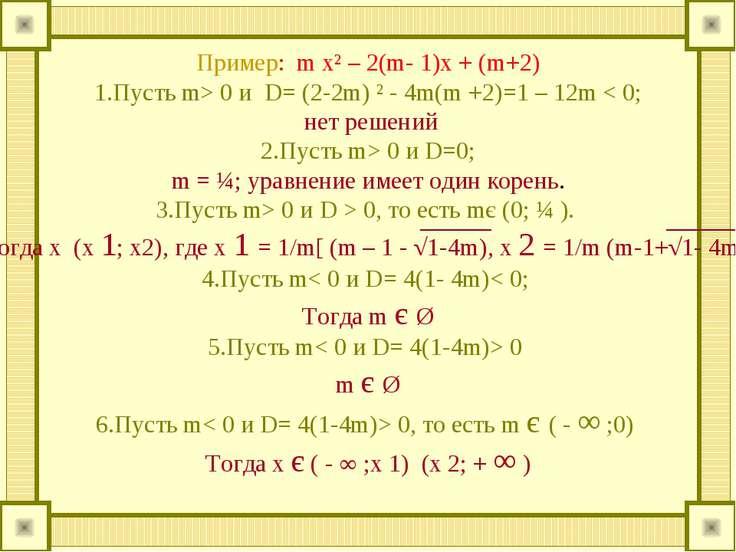 Пример: m x² – 2(m- 1)x + (m+2) 1.Пусть m> 0 и D= (2-2m) ² - 4m(m +2)=1 – 12m...