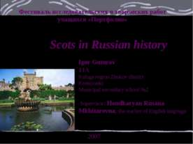 Scots in Russian history