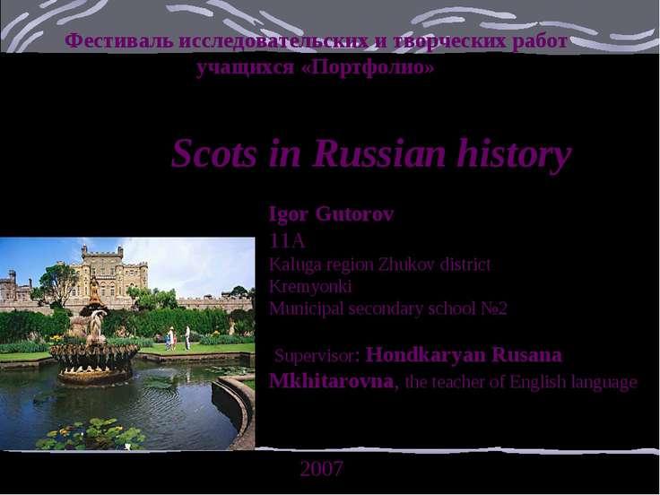 Фестиваль исследовательских и творческих работ учащихся «Портфолио» Scots in ...