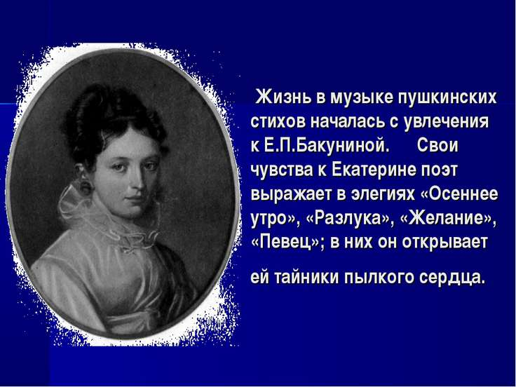 Жизнь в музыке пушкинских стихов началась с увлечения к Е.П.Бакуниной. Свои ч...