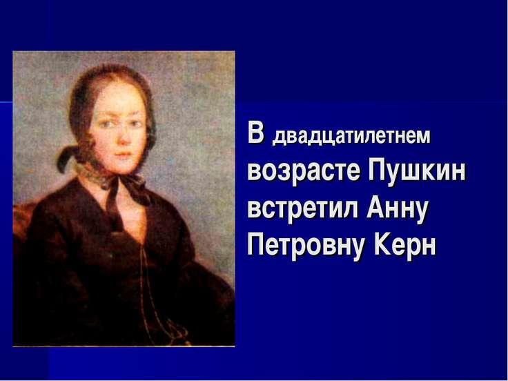 В двадцатилетнем возрасте Пушкин встретил Анну Петровну Керн