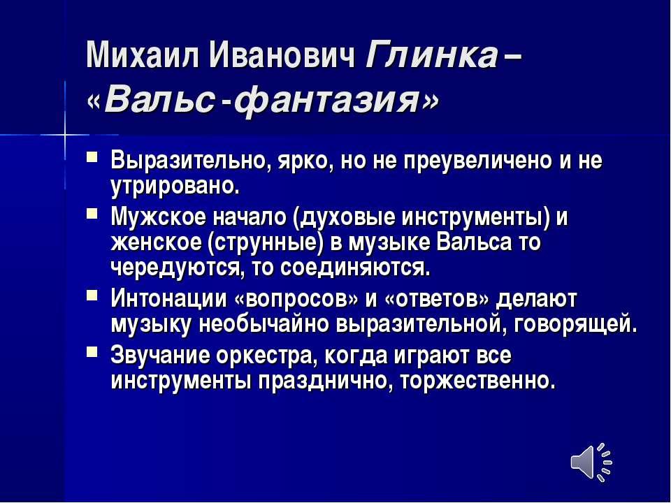 Михаил Иванович Глинка – «Вальс -фантазия» Выразительно, ярко, но не преувели...