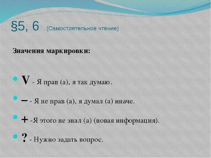 §5, 6 (Самостоятельное чтение) Значения маркировки: V - Я прав (а), я так дум...