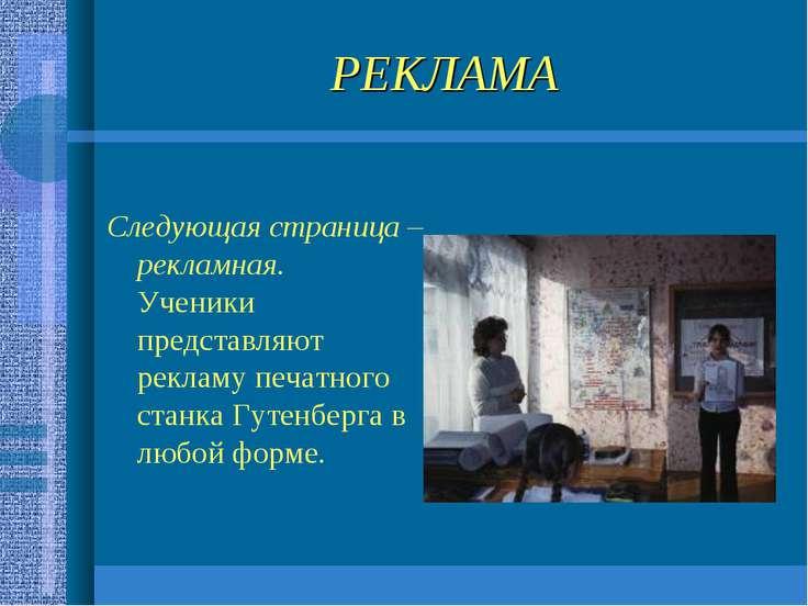 РЕКЛАМА Следующая страница – рекламная. Ученики представляют рекламу печатног...
