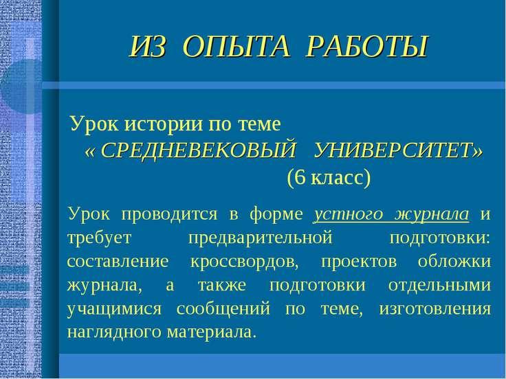 ИЗ ОПЫТА РАБОТЫ Урок истории по теме « СРЕДНЕВЕКОВЫЙ УНИВЕРСИТЕТ» (6 класс) У...