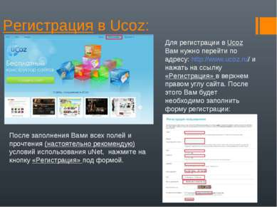 Регистрация в Ucoz: Для регистрации в Ucoz Вам нужно перейти по адресу: http:...