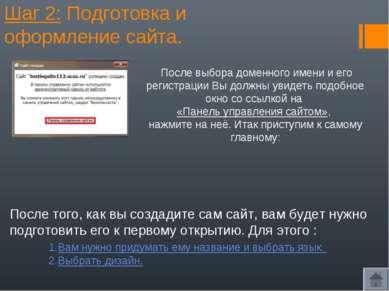 Шаг 2: Подготовка и оформление сайта. После того, как вы создадите сам сайт, ...