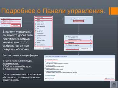 Подробнее о Панели управления: В панели управления вы можете добавлять или уд...