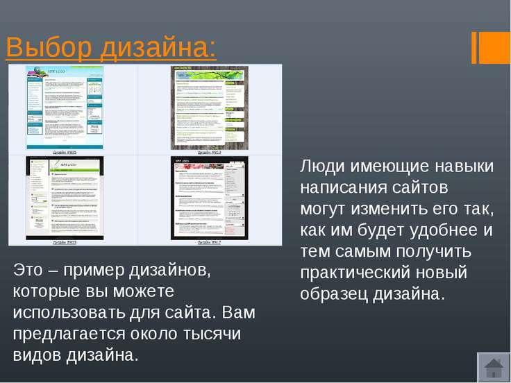 Выбор дизайна: Это – пример дизайнов, которые вы можете использовать для сайт...